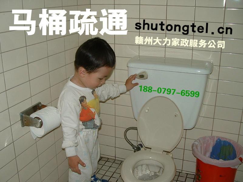 赣州疏通马桶电话:188-097-6599