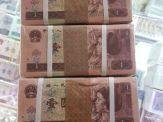 红色1元纸币最新收藏价值