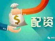 上海配资公司提供专业股票配资、期货配资