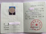 全国物业经理证报名取证
