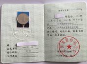 天津物业经理证