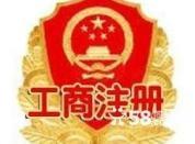 深圳龙华注册公司
