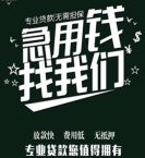 广州小额贷款|广州无抵押贷款|广州信贷