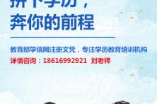 上海自考本科培训免费试学 黄浦自考教育培训王牌学校
