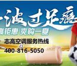 知名品牌-志高空调深圳售后电话是多少