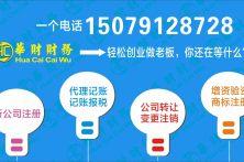 南昌快速注册公司 公司变更 代理记账