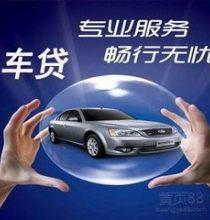 广州不押车贷款 |认车不认贷 |