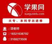 上海自考2017春季报名、网络教育职场的选择