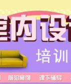 上海装饰装潢设计培训中心,长宁室内设计十强学校
