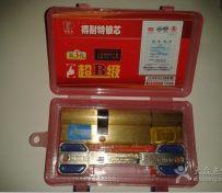 开锁换锁芯修锁 升级C级锁