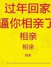重庆婚介所品牌华西婚介公司2017年12月征婚推荐