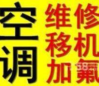 上门郑州空调移机空调安装重要