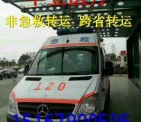 金华跨省救护车出租