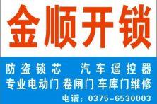 宝丰县开锁 宝丰开汽车锁 金顺开锁服务中心