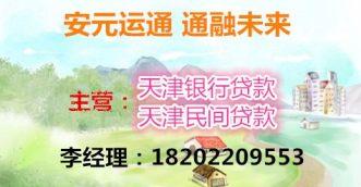 天津短期民间抵押贷款如何能站稳市场