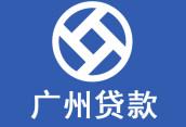 广州无抵押贷款 手续简便 利息超低