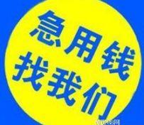 南京白下区急用钱小额贷款 1