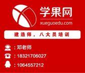 上海一级建造师培训学校