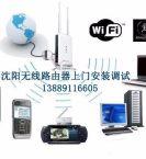 沈阳无线路由上网调试安装电话上门设置安装路由器
