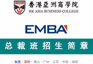 EMBA总裁班招生简章