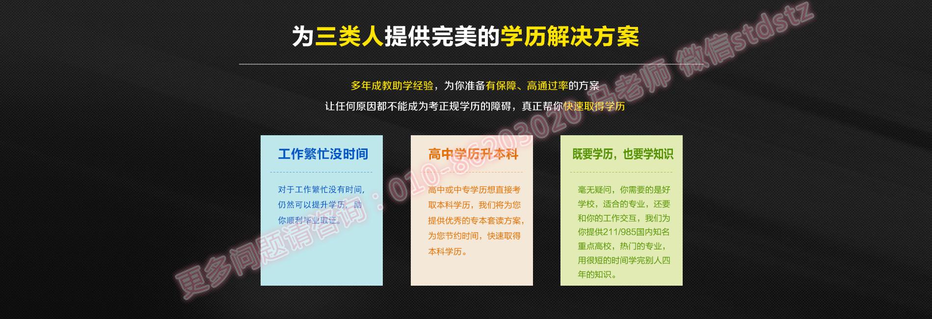 芜湖网教报名自考大专本科学历提升stds.com.cn