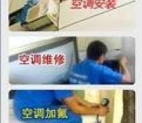 大连空调维修-空调拆装安装加