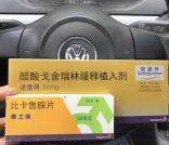 北京高价回收凯美纳收购凯美纳小立普妥福善美代力新