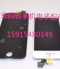 深圳高价回收苹果手机液晶屏