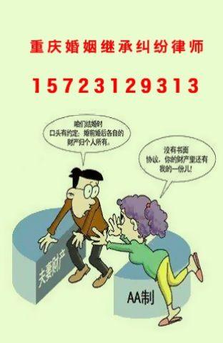 重庆婚姻继承纠纷律师