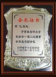 荣誉-证书