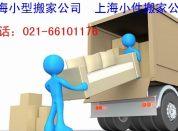 上海静安大众搬家货运0.9吨 白领 小件搬家 特价优惠
