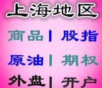 上海合格的期货开户流程,上