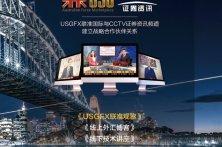 USGFX联准国际金融集团