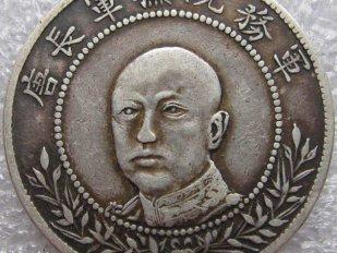 银元艺术品收藏