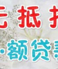 南京个人无抵押贷款15951849436