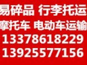中堂到至天津市有4米5米6米9米13米17米货车物流货运公司