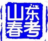 山东春季高考口腔医学