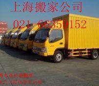 上海到霍邱县长途搬家跑车