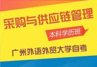 广东外语外贸大学-采购与供应管理