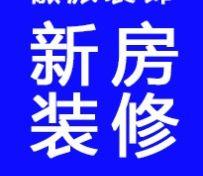 北京新房装修.二手房翻新.办