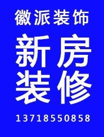 北京新房装修.二手房翻新.办公.宾馆店面.水电改造
