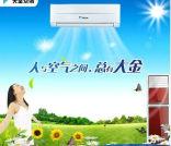 杭州大金空调专业清洗保养