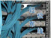 上海浦东网络布线