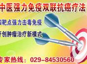 西安中医治疗肿瘤医院,特色抗癌疗法特别推荐