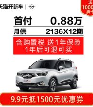 海马S5青春版 2018款 1.6L CVT旗舰型