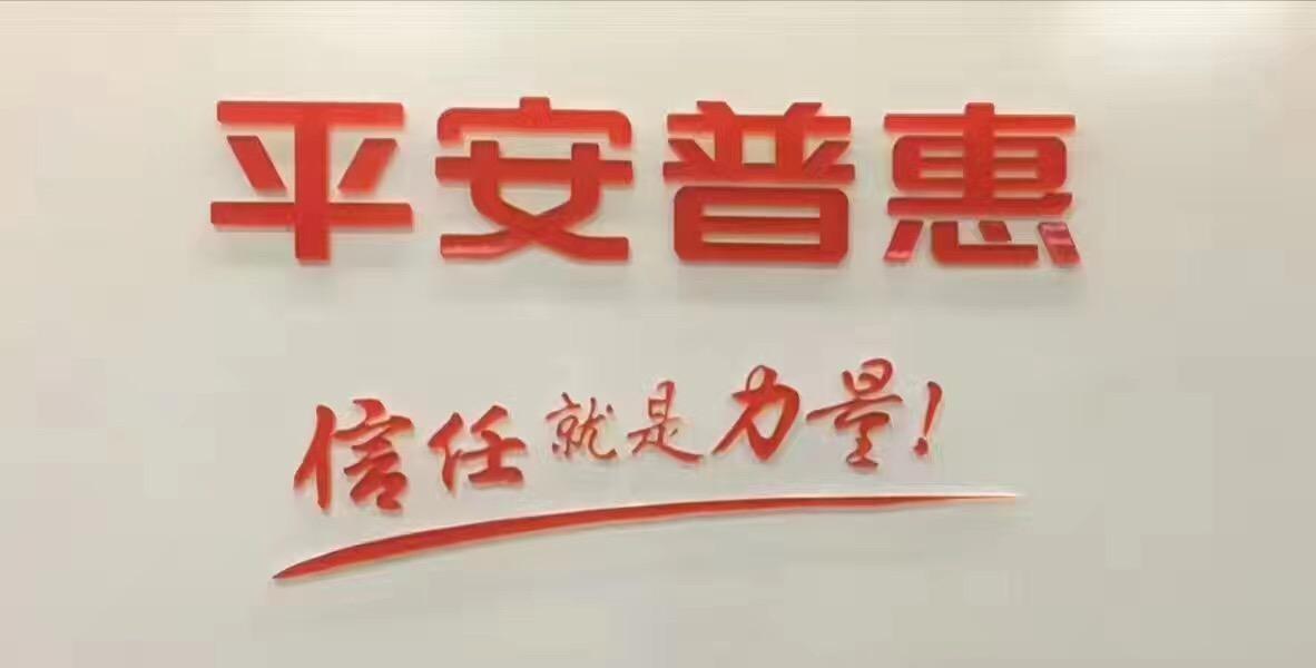 平安普惠 天津最正规的无抵押贷款