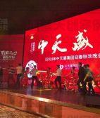 中天康集团2016年度工作会议