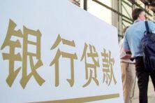 北京各大银行贷款