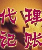 绍兴嘉兴杭州特价记账报税