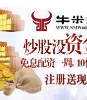 哈尔滨股票配资就来牛米网